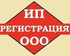 Регистрация ИП- 800 руб., ООО - 2500 руб. (дистанционно по РФ)