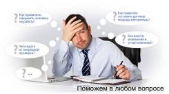 Юридические услуги для вашего бизнеса: банкроство, ликвидация, арбитраж