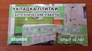 Установка унитазов, ванн, душевых кабин, раковин