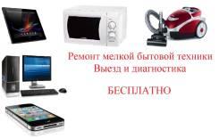 Ремонт СВЧ, Пылесосов, Ноутбуков, ПК от 500р. Выезд Бесплатно