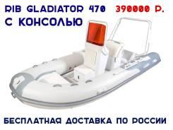 Лодка RIB Gladiator 470AL_B c консолью и плоским дном ОТ Производителя. Год: 2017 год, длина 4,70м., двигатель подвесной, 80,00л.с., бензин. Под зак...
