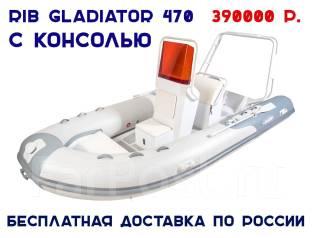 Лодка RIB Gladiator 470AL_B c консолью и плоским дном ОТ Производителя. Год: 2018 год, длина 4,70м., двигатель подвесной, 80,00л.с., бензин. Под зак...