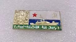 Знак корабль молния владивосток