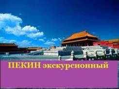 Пекин. Экскурсионный тур. Пекин экскурсионный из Москвы