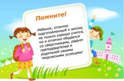 Репетитор начальных классов/ подготовка к школе!