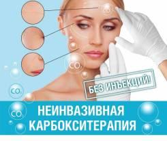 Профессиональная Карбокситерапия СО2.1200 руб. Акция Осени! Чистка лица
