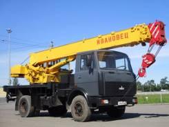 МАЗ Ивановец. Кран 16 т., 11 150 куб. см., 16 000 кг., 18 м.