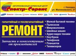Ремонт Телевизоров, Телефонов. Кофемашин, Варочных панел, СВЧ