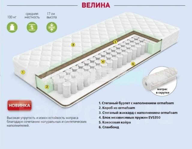 Купить матрас с независимыми пружинами 160 200 детский матрас льняной новосибирск