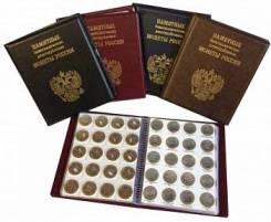 """Альбом для монет 10 рублей """" биметалл"""