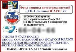 Юристы по ДТП, независимая автоэкспертиза, консультации бесплатно!