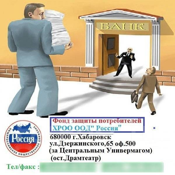 Как вернуть страховку по кредиту хабаровск