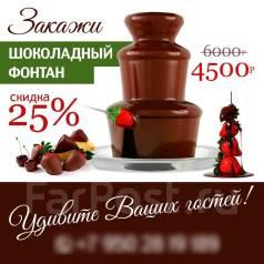 Шоколадный фонтан – сладкая фишка вашего торжества ! Выгодные условия