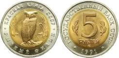 5 рублей 1991 г. Рыбный филин. Под заказ