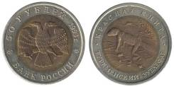 50 рублей 1993 г. Туркменский зублефар. Под заказ