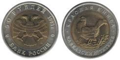 50 рублей 1993 г. кавказский тетерев. Под заказ