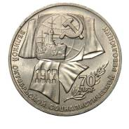 Монета 1 руб 1987г 70 лет ВОВ. Под заказ