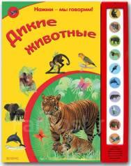 Дикие животные. Книга со звуковым модулем