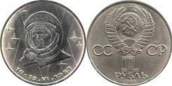 1 рубль терешкова. Под заказ