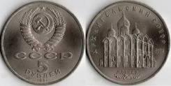 5 рублей СССР Архангельский Собор. Под заказ