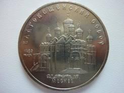 5 рублей СССР Благовещенский Собор. Под заказ
