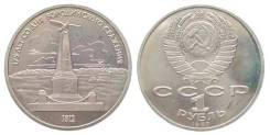 1 Рубль СССР Бородинская битва. Под заказ