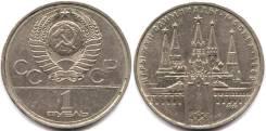 1 Рубль СССР Олимпиада 80 Кремль. Под заказ