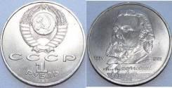 1 Рубль СССР Мусоргский. Под заказ