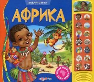 Африка. Книга со звуковым модулем