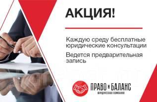 Бесплатные консультации- Владивосток-Центр