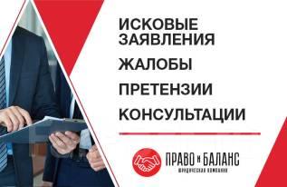 Исковые заявления, жалобы, консультации, суд- Центр -Владивосток