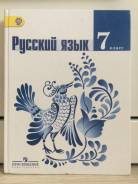Русский язык. Класс: 7 класс