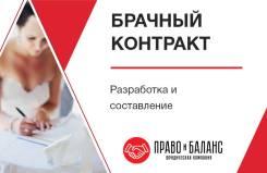 Семейный Юрист -Владивосток- Разработка брачного контракта