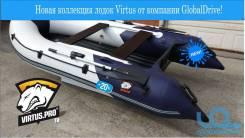 Надувная лодка ПВХ Virtus Tiger 340 Гарантия 3 Года Акция -20%. 2018 год год, длина 3,40м., двигатель подвесной