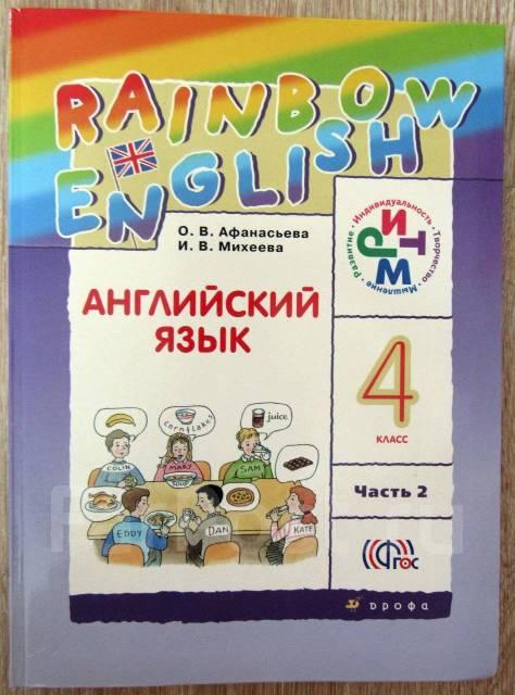учебник афанасьевой 4 класс 1 часть