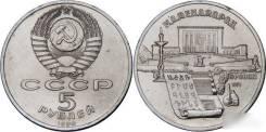 5 рублей СССР Матенадаран. Под заказ
