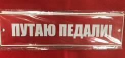 """Декоративная табличка """"Путаю педали"""""""