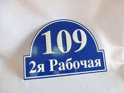 Изготовление адресных табличек