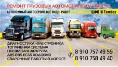 Мобильный сервис грузовиков MAN Volvo Scania DAF Renault Iveco