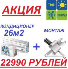 Акция! кондиционер Komanchi 09+монтаж=22990 рублей!