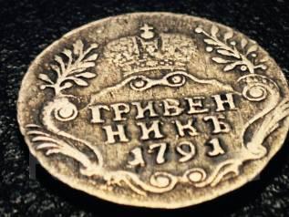 Монеты Елизаветы и Екатерины II. Под заказ