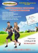 Фитнес-тренировка в костюме EMS. Скидки!
