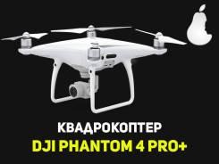 Квадрокоптер DJI Phantom 4 Pro Plus White. iMarket. Рассрочка платежа. Под заказ