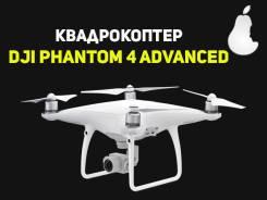 Квадрокоптер DJI Phantom 4 Advanced 4A. iMarket. Рассрочка платежа. Под заказ