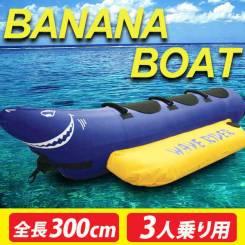 Банан 3х местный