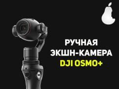 DJI Osmo X3. 10 - 14.9 Мп, с объективом. Под заказ
