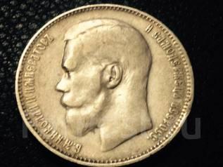 1 рубль 1897 год Николай II