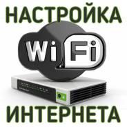 Настройка WiFi Интернета