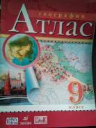 Атласы, контурные карты. Класс: 9 класс