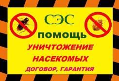 """""""СЭС-помощь"""" Дезинсекция(уничтожение насекомых)тараканов, клопов, блох."""